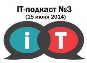 it3-e1404203245716